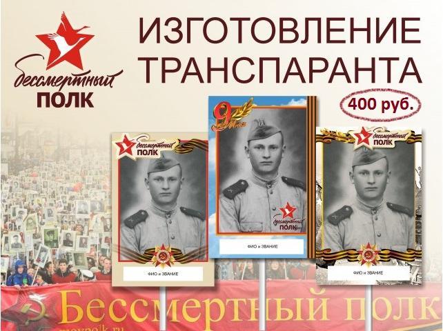 """Изготовление транспарантов """"Бессмертный полк"""""""