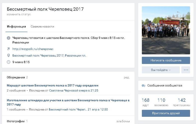 Предварительная регистрация для участников шествия Бессмертного полка в Череповце