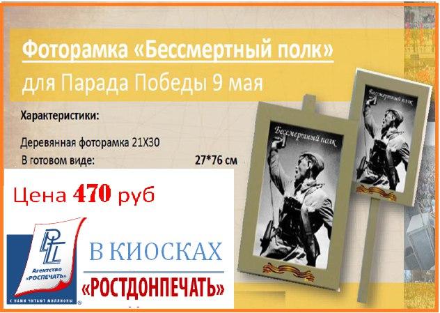 """Изготовление штендеров на шествие """"Бессмертного полка"""""""