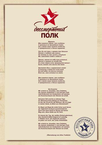 """""""Бессмертный Полк Франкфурт-на-Майне"""" будет петь гимн """"Журавли"""" на русском и немецком языках. Вставайте в строй вместе с нами!"""