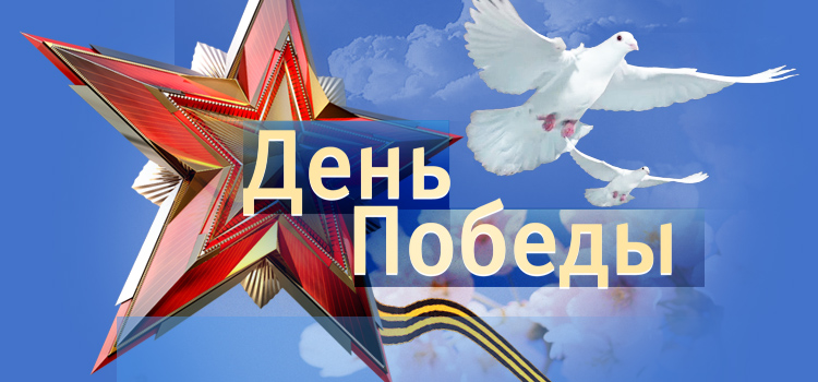 Программа мероприятий, посвящённых Дню Победы