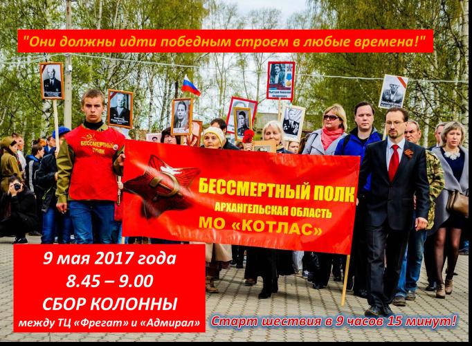 Шествие БЕССМЕРТНОГО ПОЛКА - 2017