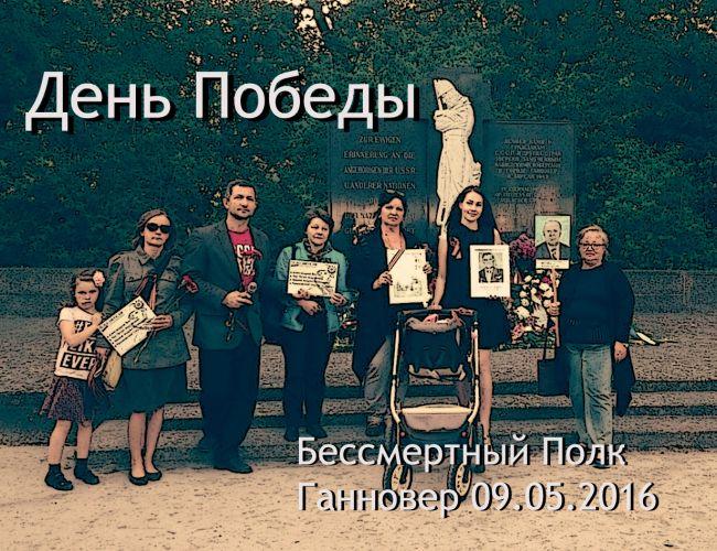"""Акция """"Бессмертный Полк"""" Ганновер пройдёт в День Победы 09. мая 2017 г. в 18:30-"""
