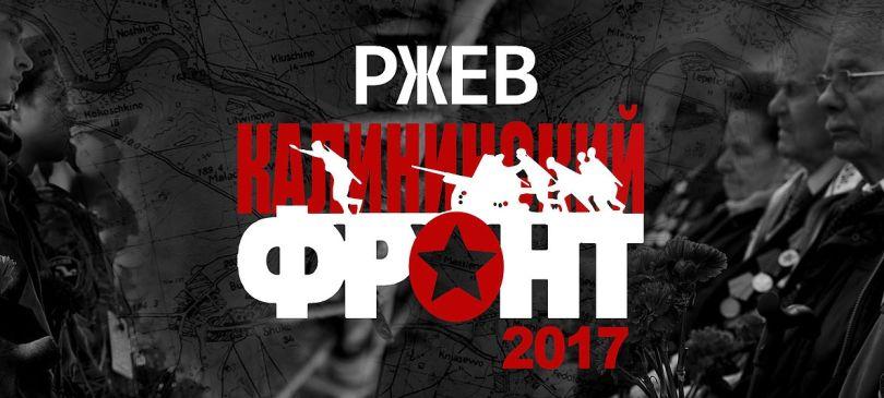 """Буевляне на """"Калининском фронте"""". Без вести не пропал"""