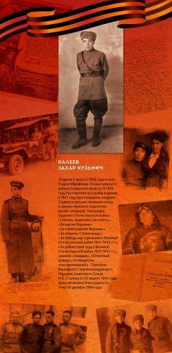 Калеев З.К.
