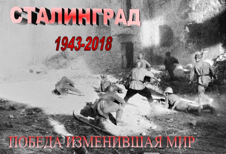 Защитникам Сталинграда