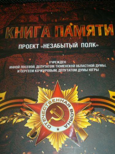 Проект «Книга Памяти»