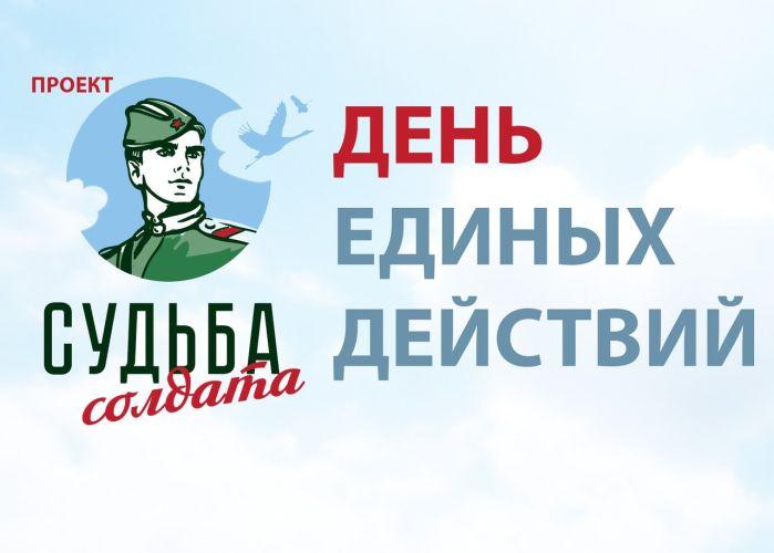 """Поисковый отряд """"Солдаты Победы"""" провел акцию """"Судьба солдата"""""""