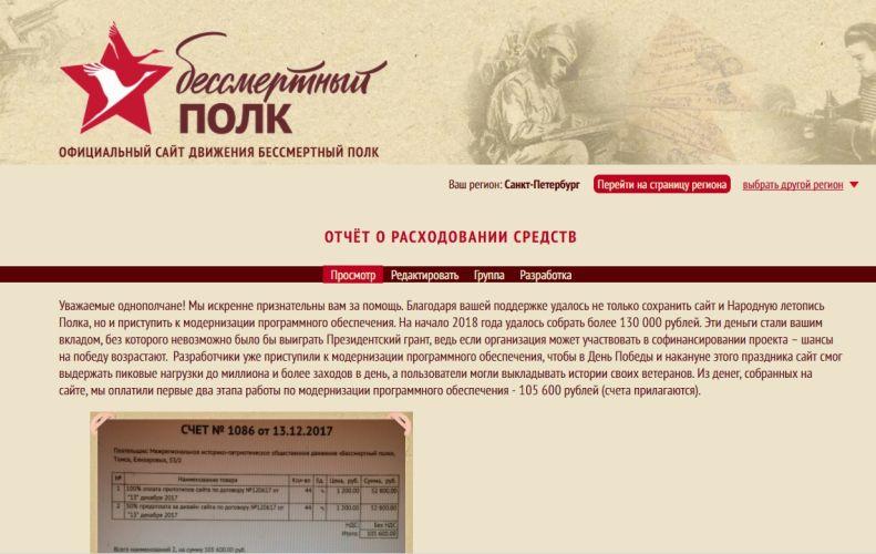"""В разделе """"Помочь Полку"""" опубликован отчет о собранных однополчанами средствах"""
