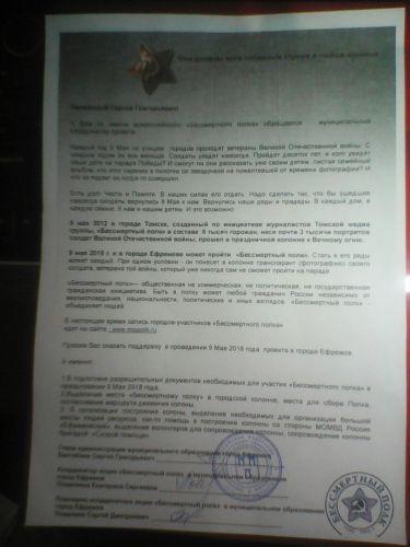 Соглашение о проведении акции в 2018 году