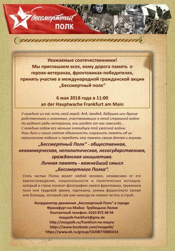 """""""Бессмертный полк"""" во Франкфурте-на-Майне 06.05.2018 в 11:00"""