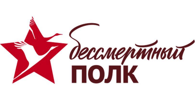 """""""Бессмертный полк"""" - 2018"""