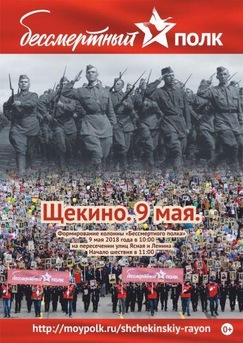 9 мая 2018 года по Щекино в четвертый раз пройдет Бессмертный полк.