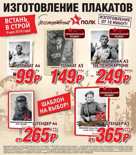 """Где в Серпухове изготовить транспарант """"Бессмертного полка"""""""