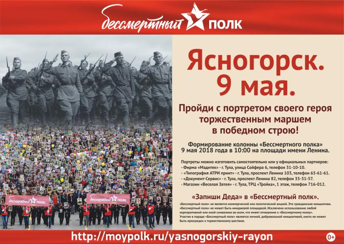 9 мая 2018 года по Ясногорску вновь пройдет «Бессмертный полк»