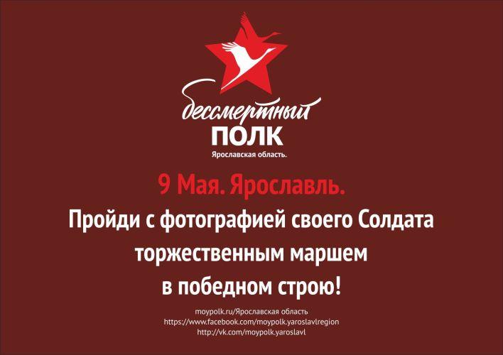 """9 мая 2018 года шествие """"Бессмертного полка"""" в Ярославле начнется в 11:00"""