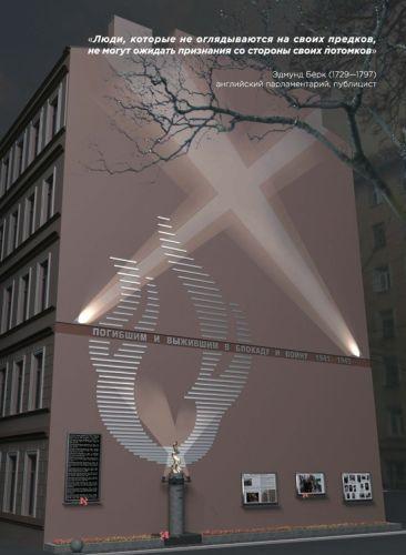 Память погибших в блокаду почтят у дома №10 по улице Конной