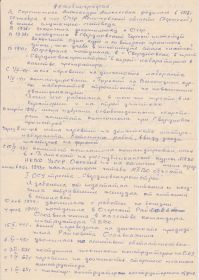 Автобиография Александры Соромотиной