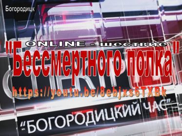 """9 мая в 12-00 по ссылке - https://youtu.be/8ebjxs6TXBk  будет проходить онлайн-шествие """"Бессмертного полка""""."""