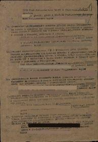 """Наградной лист старшего сержанта Калинина Н.А. к медали """"За боевые заслуги""""."""