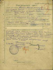 Наградной лист старшего сержанта Калинина Н.А. к ордену Славы III степени