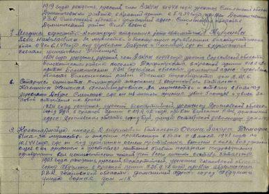 """Наградной лист старшего сержанта Калинина Н.А. к медали """"За отвагу""""."""