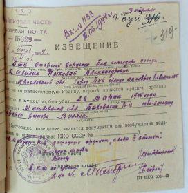 Извещение о смерти старшего сержанта Калинина Н.А.