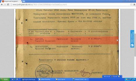 """Акт о награждении медалью """"За оборону Москвы""""."""