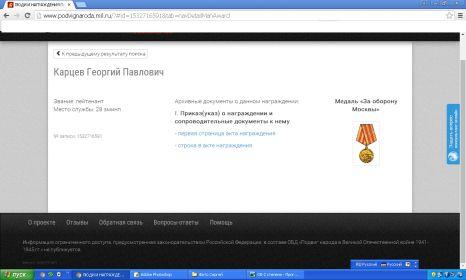 """Скриншот с сайта """"Память Народа""""."""