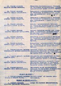 приказ о награждении (2 стр.)