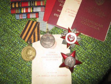 Боевые ордена и медали