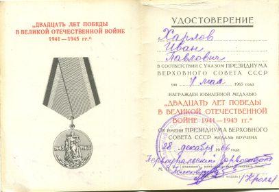 """Медаль """"20 лет победы в Великой Отечественной войне 1941-1945 гг."""""""