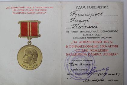 """медаль """"За добросовестный труд в ознаменование 100-летия со дня рождения В.И. Ленина"""