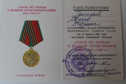 """медаль""""40 лет Победы в ВОВ 1941-1945 гг."""""""