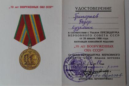 """медаль """"70 лет вооруженных сил"""""""