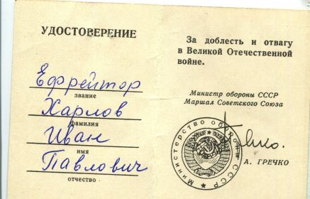 """Медаль """"За доблесть и отвагу в Великой Отечественной войне"""""""