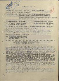 наградной лист Орден Отечественной войны I степени