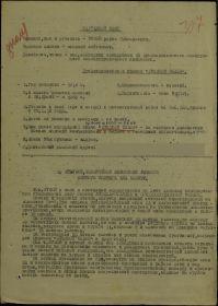 Наградной лист Орден Красного знамени