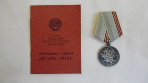 """Медаль """" Ветеран Труда"""""""