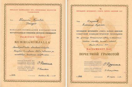 Почетная грамота Правительства Карело-финской ССР