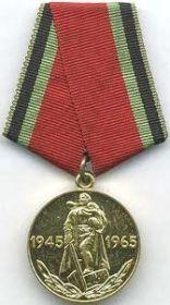 Медаль «20 лет Победы в Великой Отечественной войне 1941-1945 гг.»