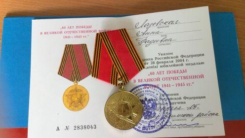 Медаль  60 лет со Дня Победы