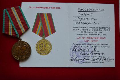 70 лет Вооруженных Сил СССР