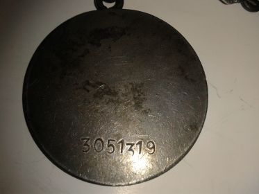 номер медали за отвагу
