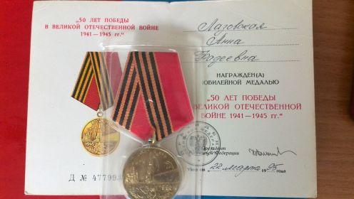 Медаль 50 лет со Дня Победы