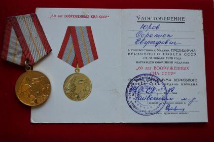 60 лет Вооруженных Сил СССР
