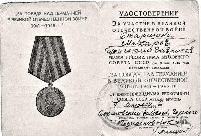 """Медаль """"За победу над Германией в Великой Отечественной войне 1941-1945 """" вручена 7 апреля 1946 года"""
