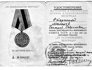 """Медаль """"За освобождение Белграда"""" 20 октября 1944 год. Вручена 28 ноября 1945 года"""