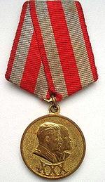 """Медаль """"30 лет Советской армии и флоту"""""""