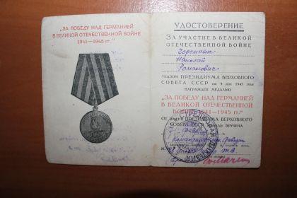 """Медаль """"За Победу над Германией в Великой Отечественной Войне 1941-1945гг"""""""